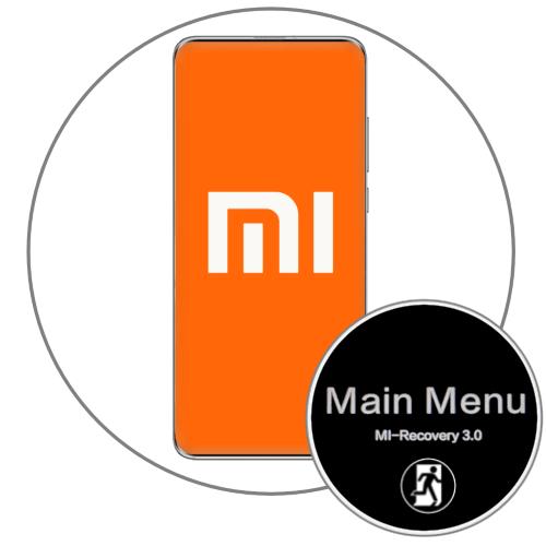 Как выйти из Main Menu на Xiaomi