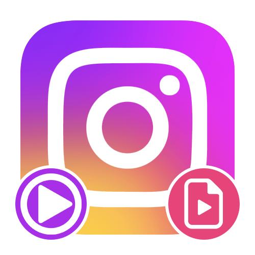 Какие форматы видео можно загрузить в Инстаграм