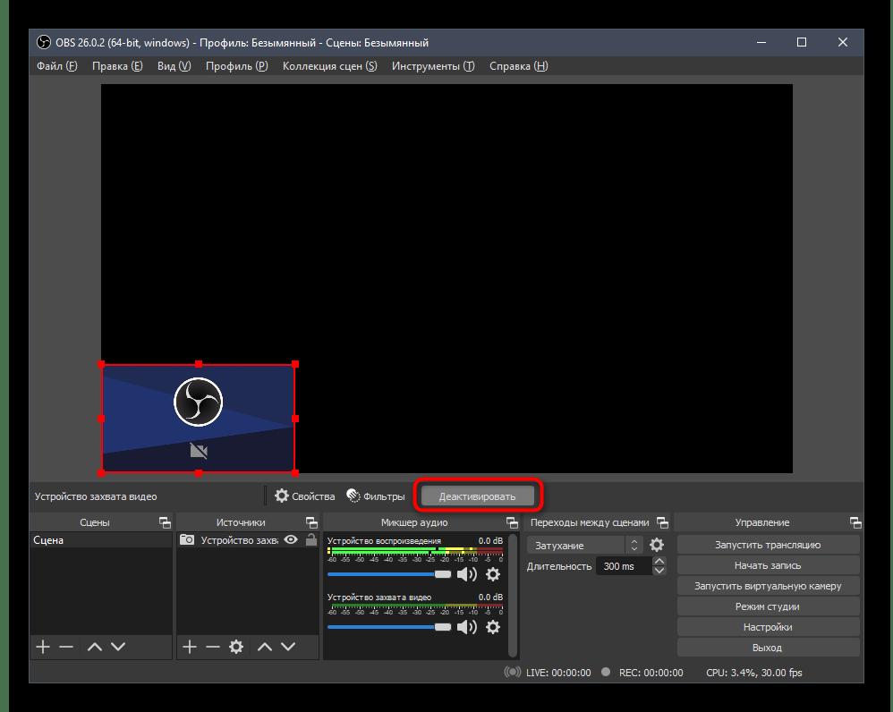 Кнопка для деактивации веб-камеры во время трансляции в OBS