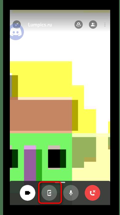 Кнопка для демонстрации экрана в личном звонке в мобильном приложении Discord