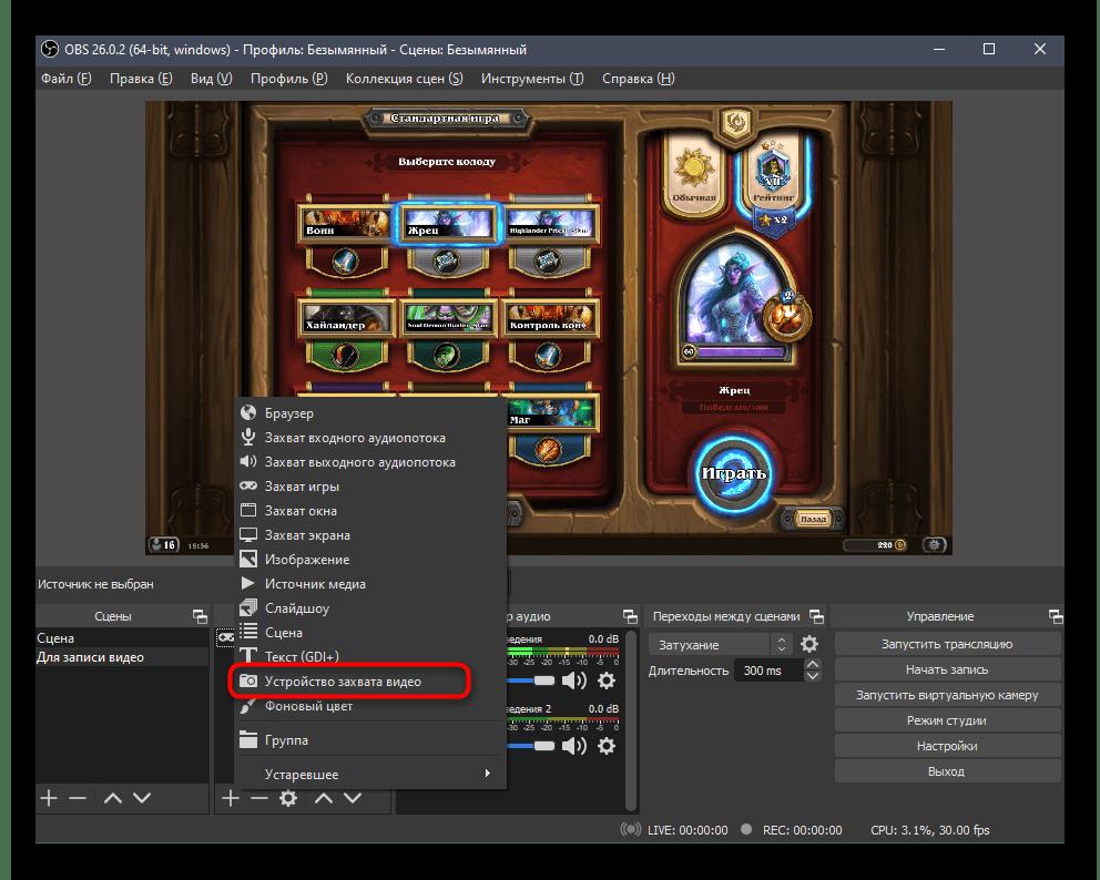 Кнопка для добавления источника веб-камеры при настройке OBS для записи игр