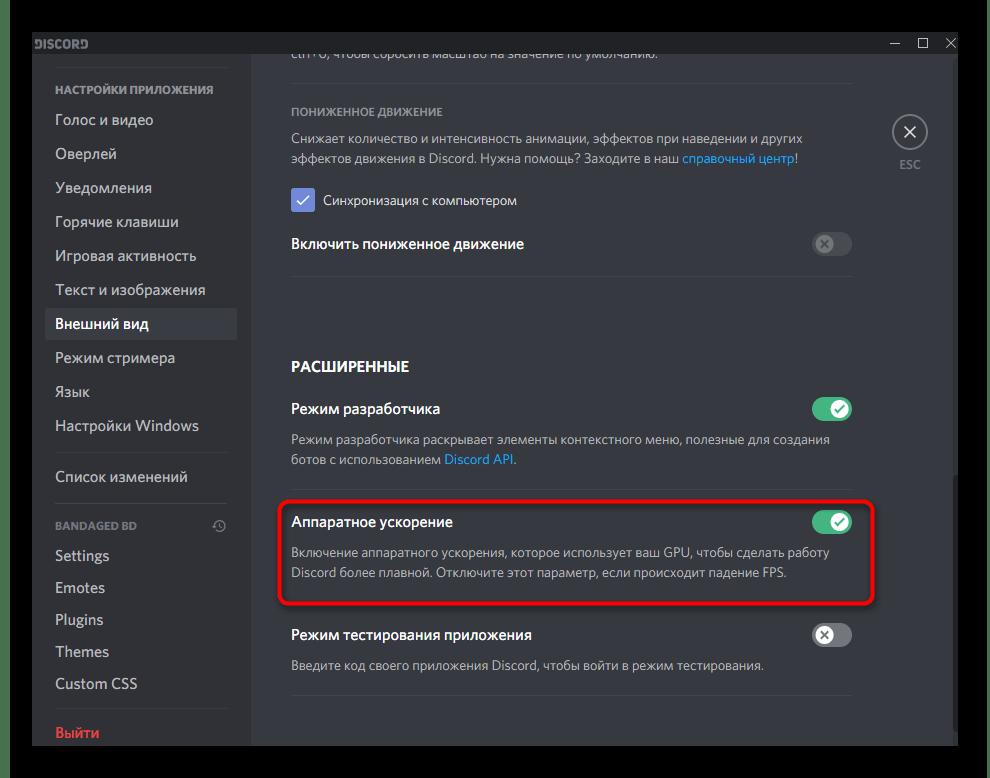 Кнопка для отключения аппаратного ускорения в Discord на компьютере для решения проблемы с черным экраном при демонстрации