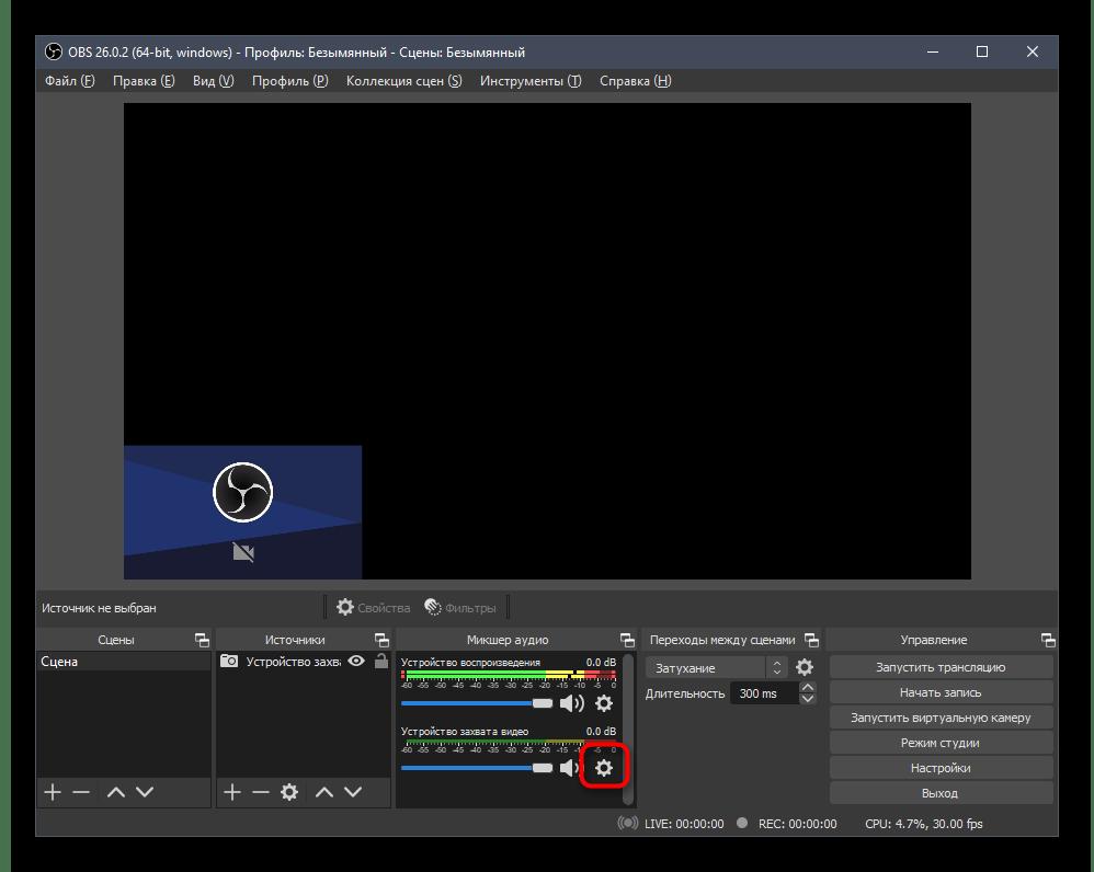 Кнопка для открытия настроек устройства захвата видео в OBS