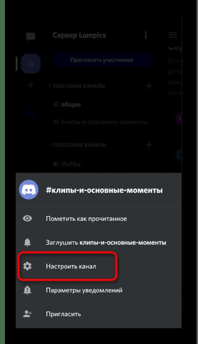 Кнопка для перехода в настройки канала при его удалении в мобильном приложении Discord