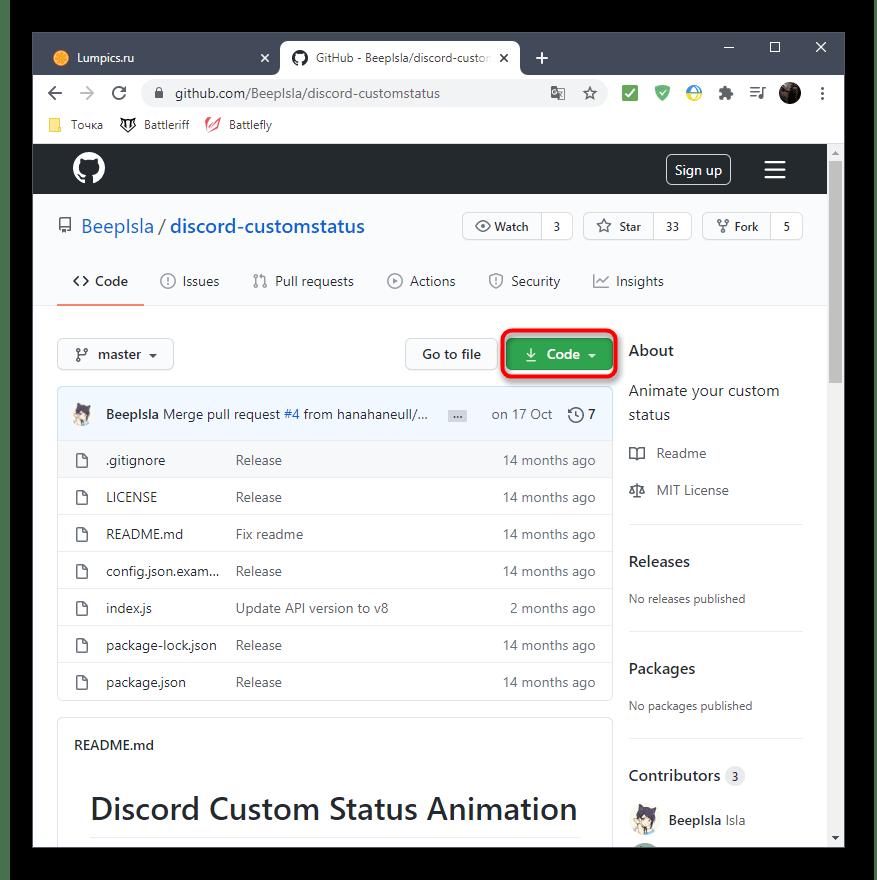 Кнопка для получения файлов скрипта анимированного статуса в Discord