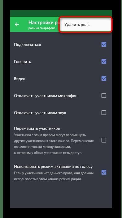 Кнопка для удаления роли в мобильном приложении Discord