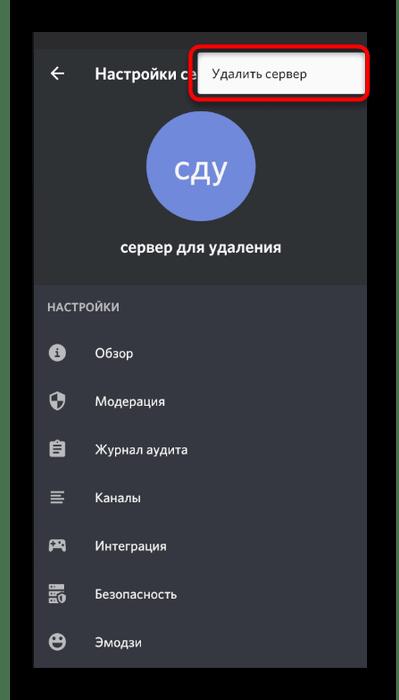 Кнопка для удаления сервера через его настройки в мобильном приложении Discord