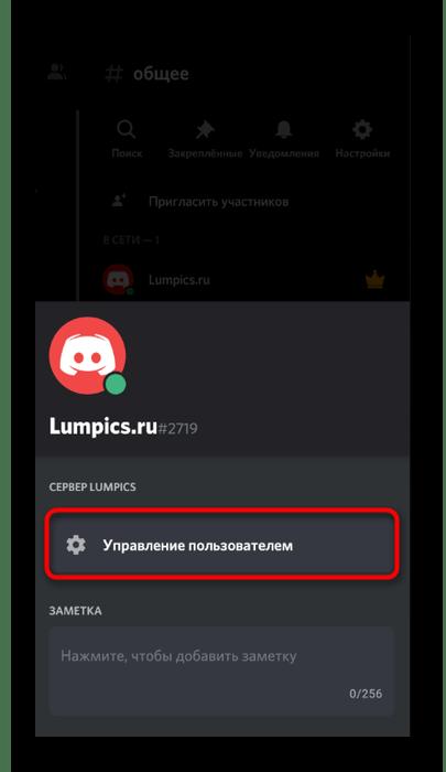 Кнопка для управления пользователем при смене своего ника на сервере в мобильном приложении Discord