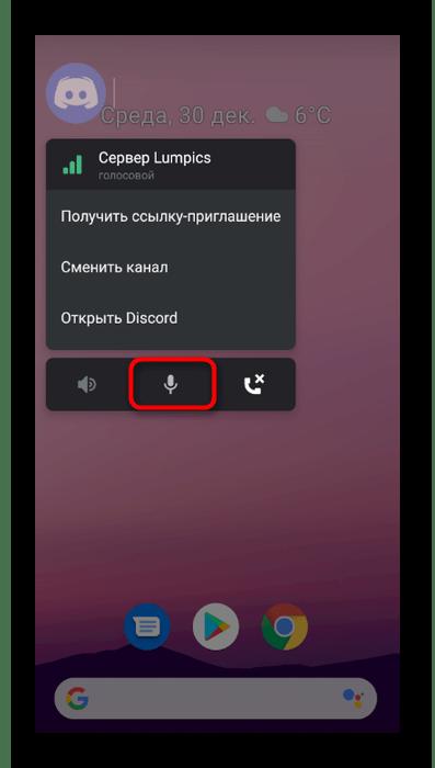Кнопка для включения микрофона через мобильное приложение Discord