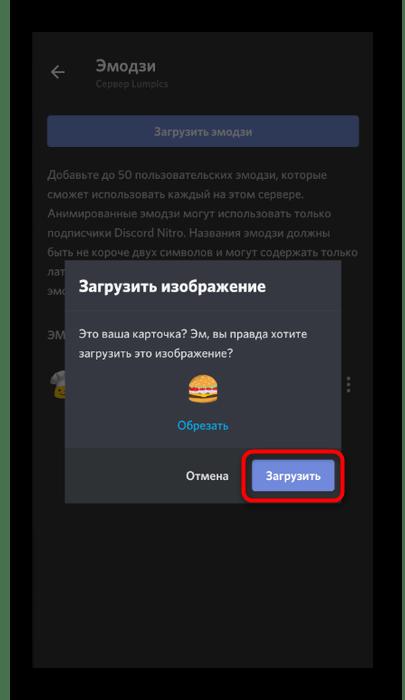 Кнопка для загрузки смайлика на сервер в мобильном приложении Discord