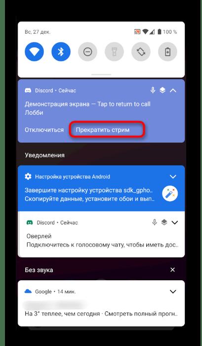 Кнопка для завершения демонстрации экрана в голосовом канале через мобильное приложение Discord