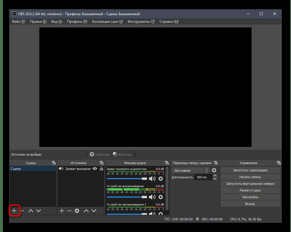 Кнопка добавления новой сцены в OBS при настройке программы для записи игр