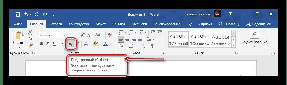 Комбинация клавиш для записи цифры в нижнем (подстрочном) индексе в документе Microsoft Word