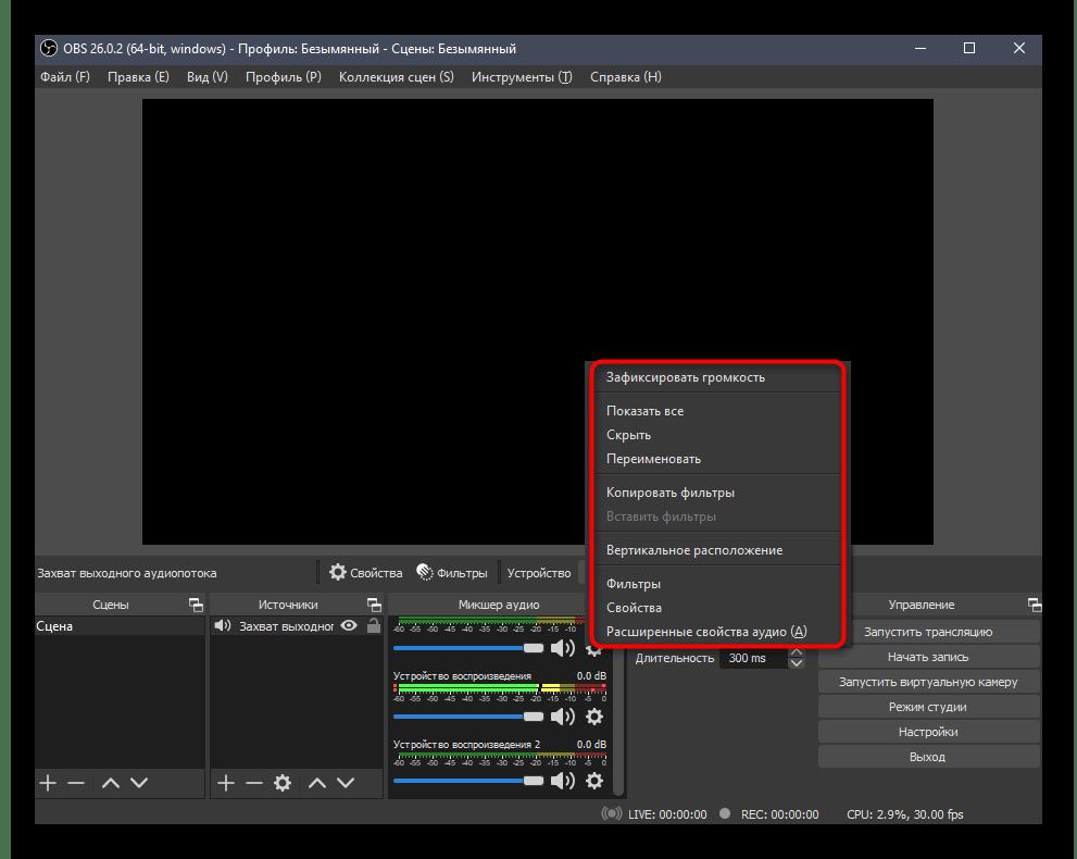 Контекстное меню с доступными настройками для микшера при редактировании звука в OBS