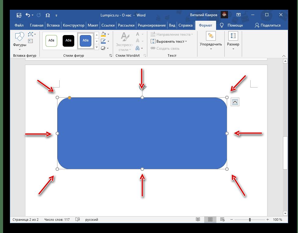 Маркеры для изменения размера фигуры в текстовом редакторе Microsoft Word