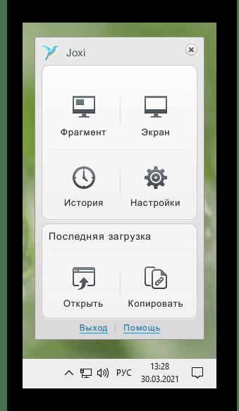 Меню программы для создания скриншотов Joxi после создания первого снимка экрана на ноутбуке Acer
