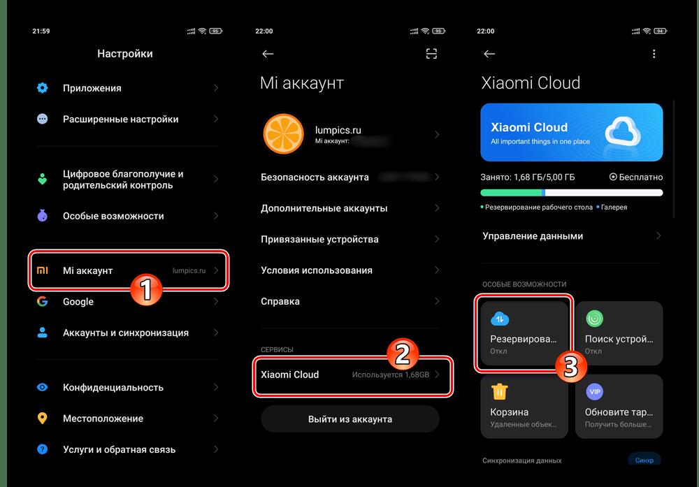 MIUI Настройки - Mi аккаунт - Xiaomi Сloud - Резервирование
