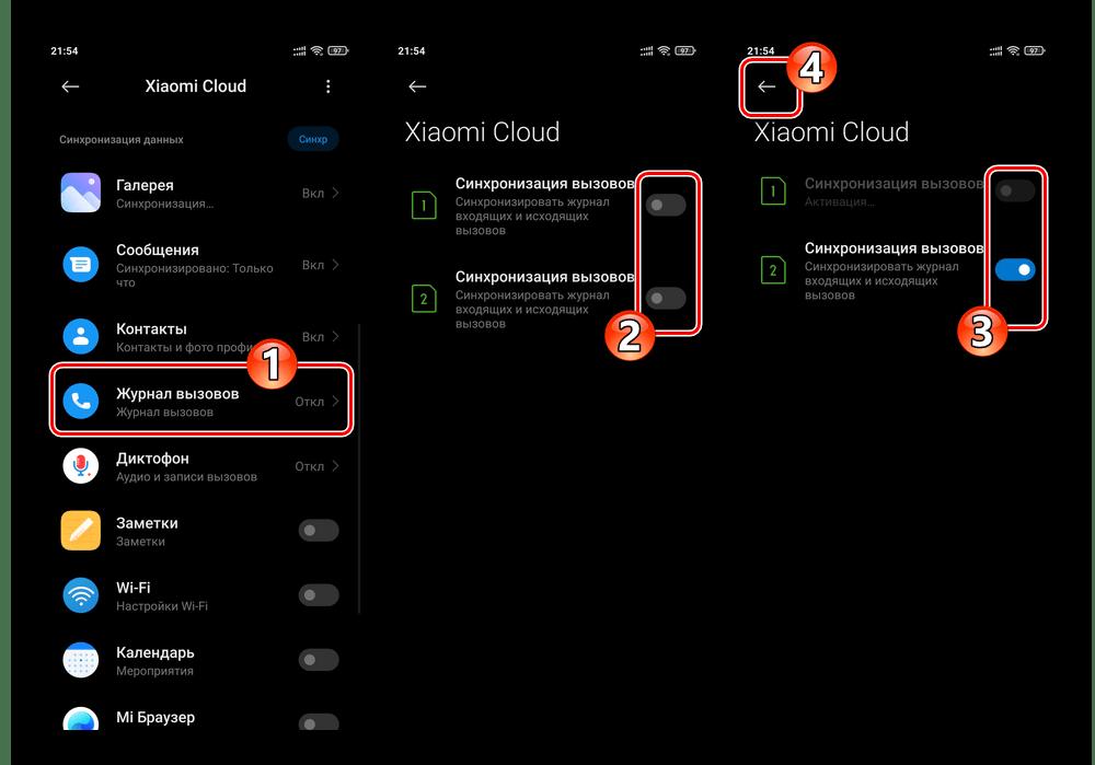 MIUI Xiaomi Cloud - активация выгрузки Журнала вызовов в облако производителя смартфона