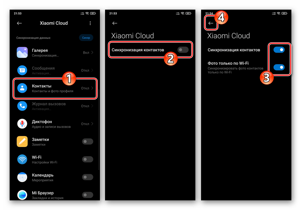 MIUI Xiaomi Cloud - настройка автоматического сохранения Контактов (синхронизации) в облаке производителя смартфона