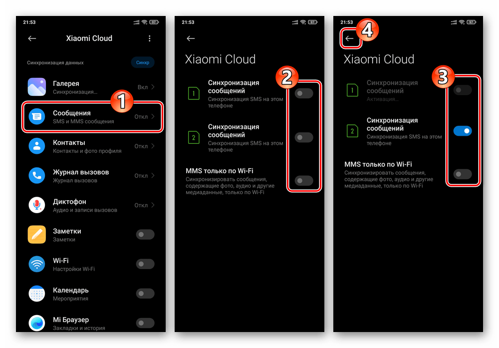 MIUI Xiaomi Cloud - настройка синхронизации Сообщений (SMS, MMS) с облаком производителя смартфона