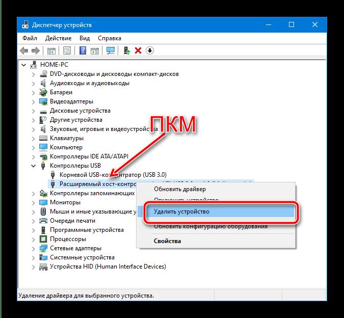 Начать удаление содержимого категории контроллеры USB для устранения ошибки с кодом 0000002b