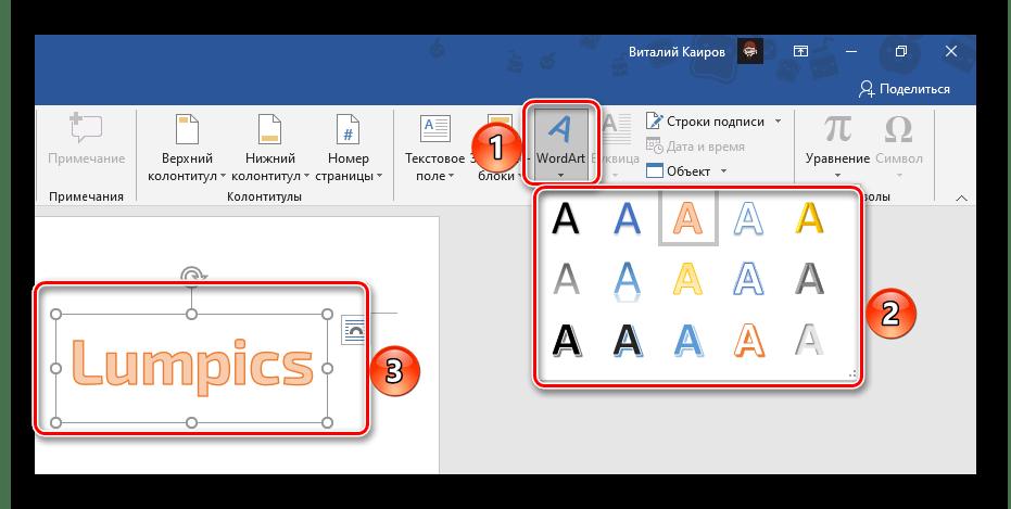 Надпись в стиле WordArt в текстовом редакторе Microsoft Word