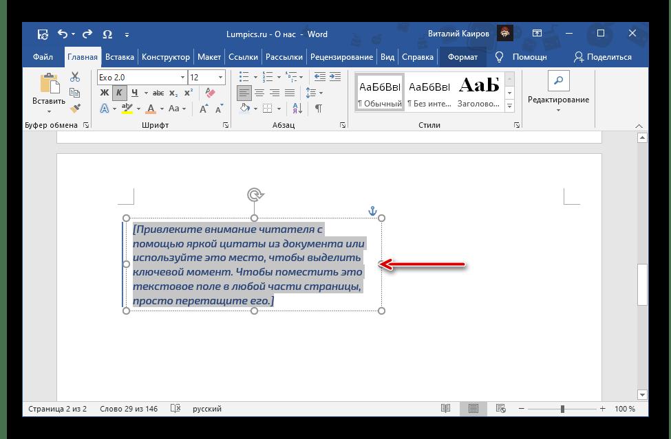 Надпись внутри текстового поля в текстовом редакторе Microsoft Word