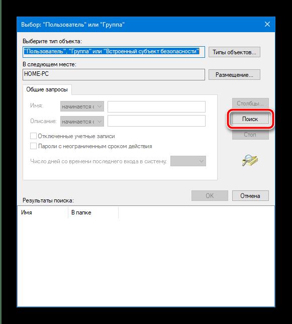 Найти нового владельца, если trustedinstaller не дает удалить папку в windows 10