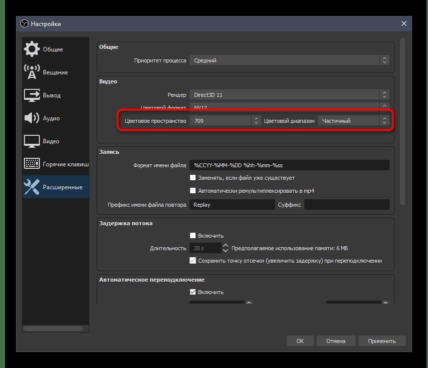 Настройка цветового пространства при конфигурировании OBS для записи игр