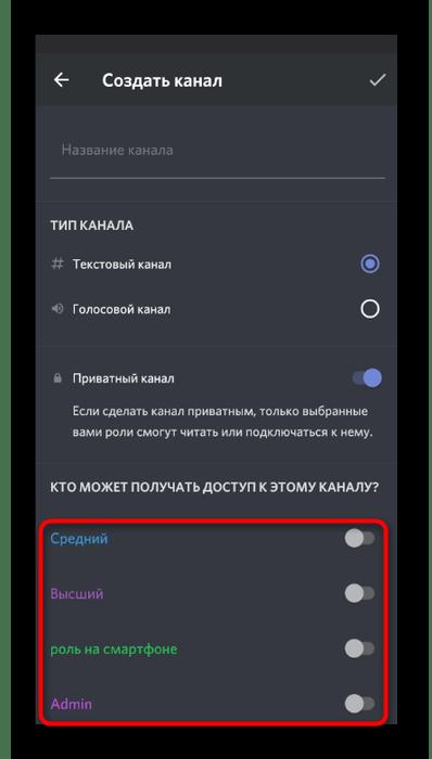 Настройка доступа при создании канала в мобильном приложении Discord