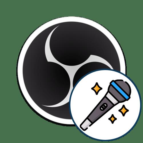 Настройка микрофона в OBS