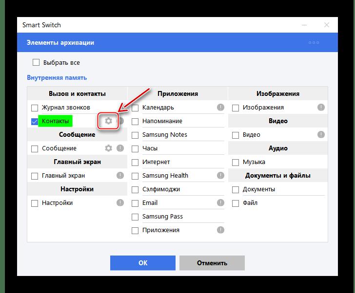 Настройка передачи контактов в Smart Switch на ПК