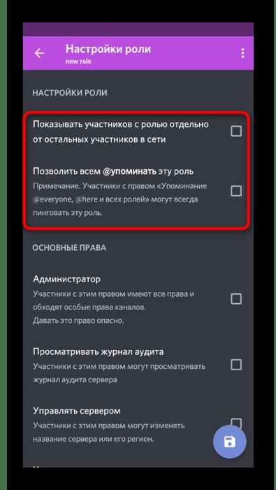 Настройка расширенных параметров роли при передаче прав администратора в мобильном приложении Discord