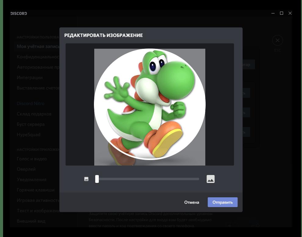 Настройка размера новой аватарки через настройки профиля в Discord на компьютере