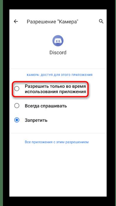 Настройка разрешения на использование камеры в мобильном приложении Discord