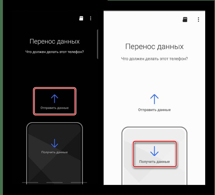Настройка телефонов на передачу данных с помощью Smart Switch