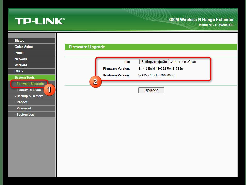 Настройки обновления прошивки при конфигурировании усилителя TP-Link TL-WA850RE v1.2