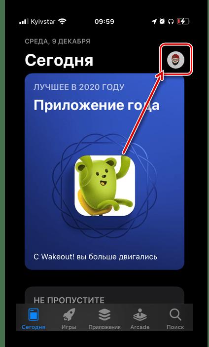 Нажать на изображение своего профиля в App Store на iPhone
