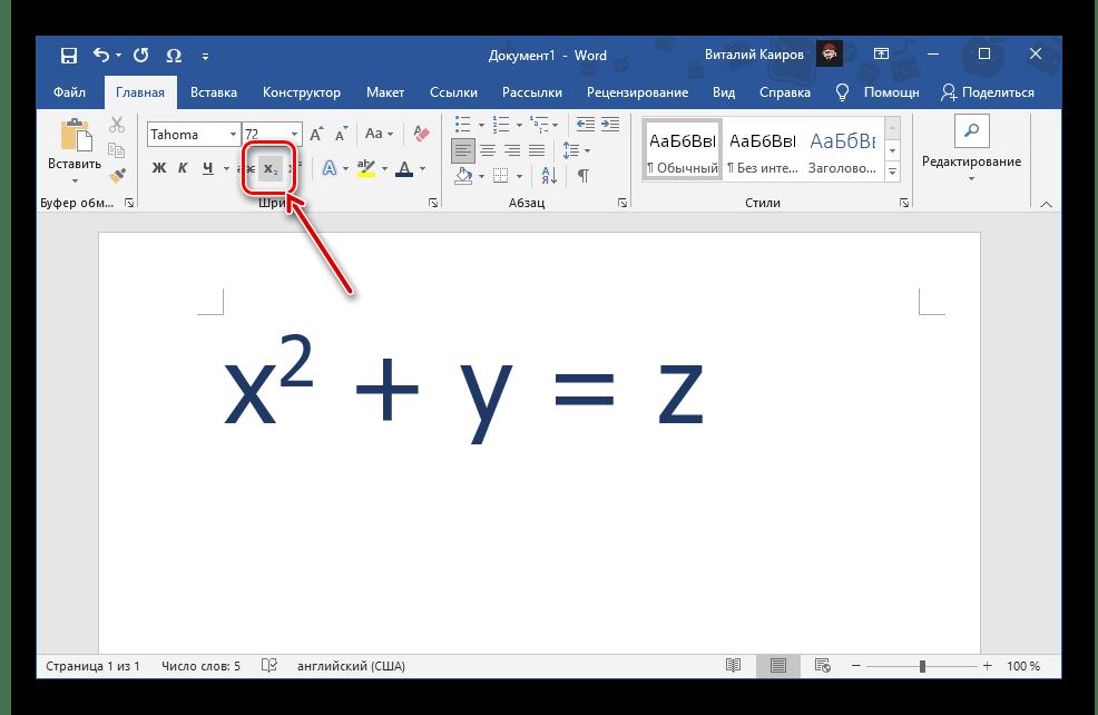 Нажатие кнопки Подстрочный для записи цифры в нижнем индексе в документе Microsoft Word