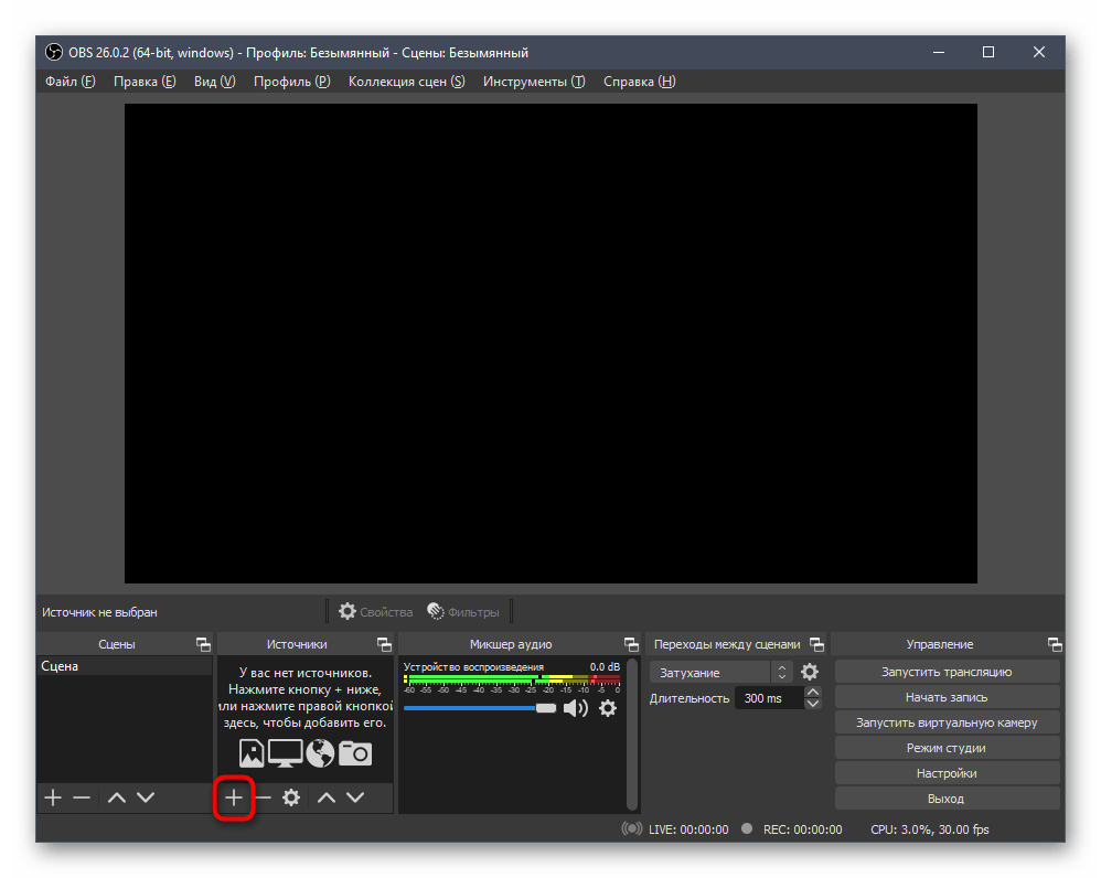Нажатие по кнопке для добавления источника захвата видео при настройке веб-камеры в OBS