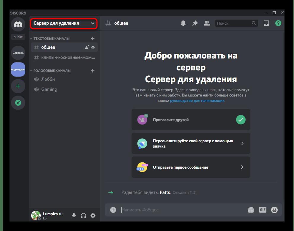 Нажатие по названию собственного сервера для открытия меню действий в Discord на компьютере