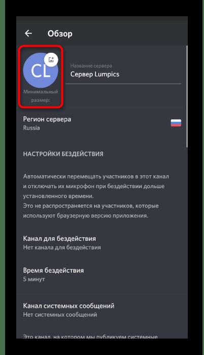 Нажатие по значку сервера для его смены в мобильном приложении Discord