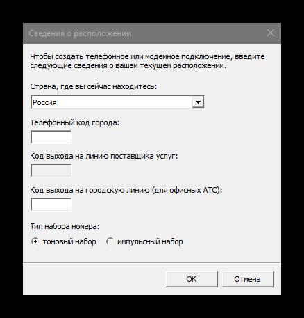 Ненастроенный пункт телефона и модема для устранения ошибки соединения с кодом 797