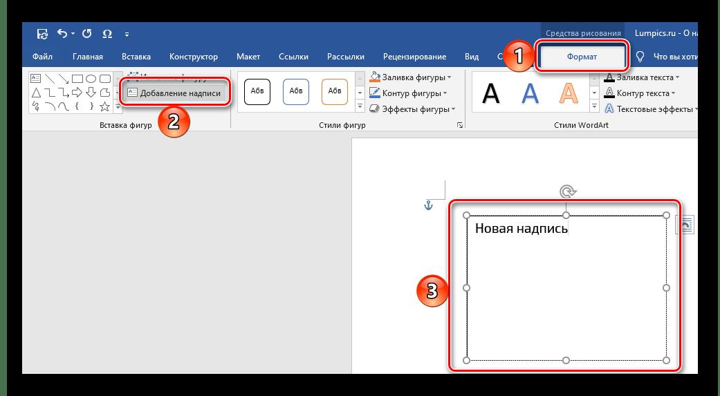 Новая надпись в стиле WordArt в текстовом редакторе Microsoft Word