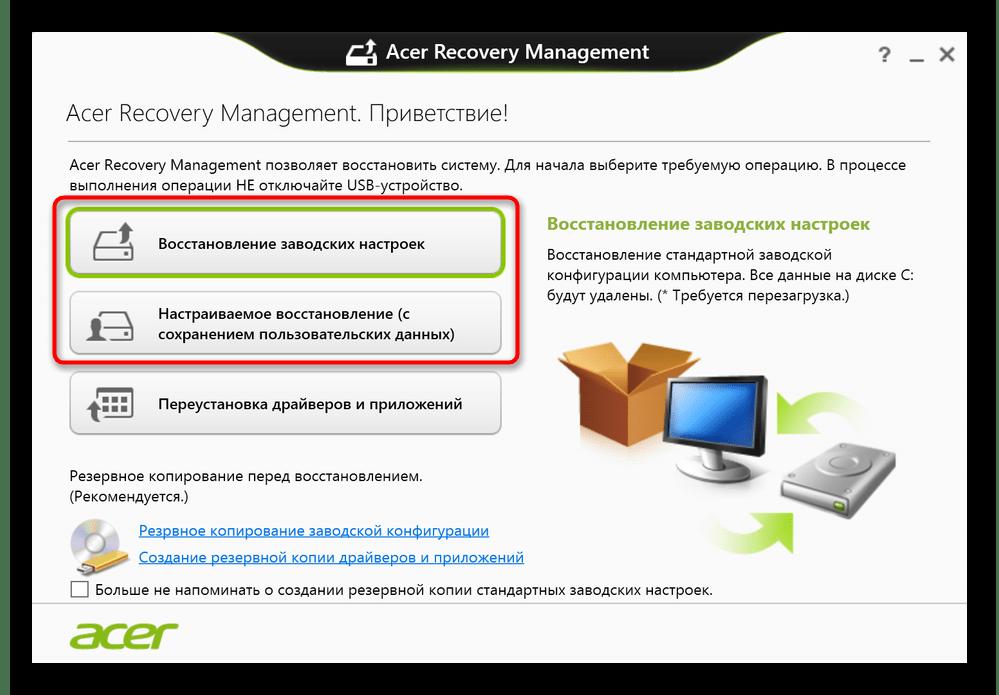 Новая версия утилиты Acer Recovery Management в Windows