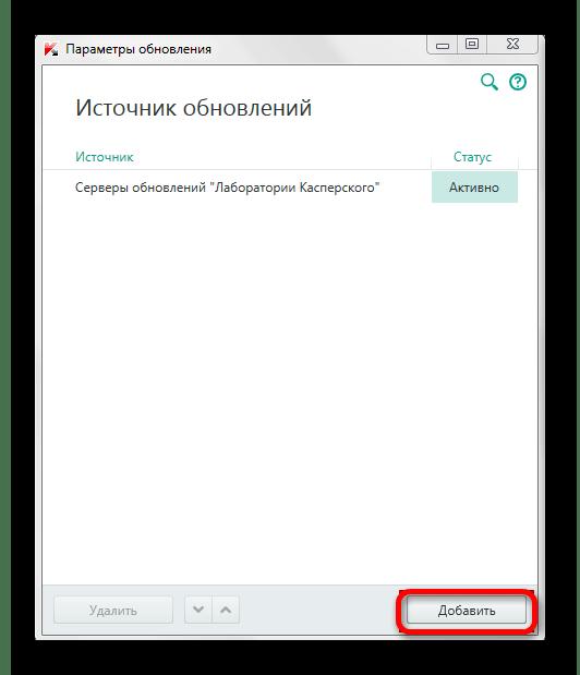 Обновление антивируса Касперского в Windows 7 при решении проблем с его запуском