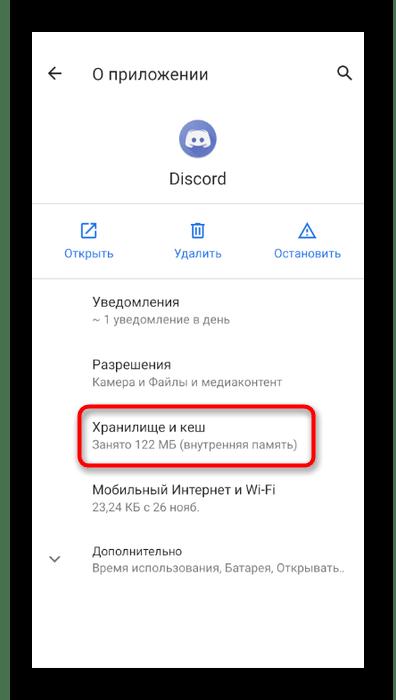 Очистка кеша мобильного приложения Discord при черном экране во время демонстрации