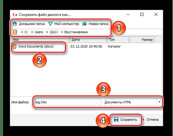 Окно сохранения отчета в программе R.Saver для Windows