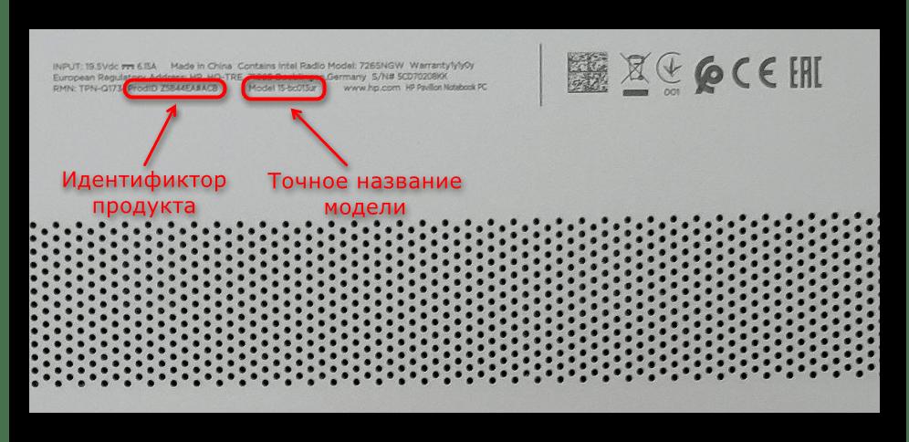 Определение названия ноутбука HP Pavilion при помощи надписи на задней части корпуса