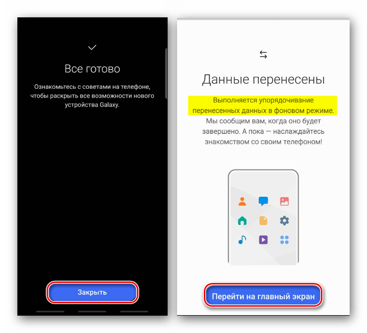 Оптимизация контактов с помощью Smart Switch на Samsung